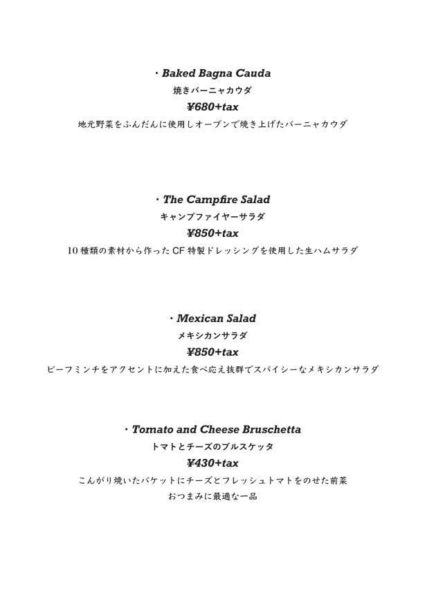 水上Dinner_menu_04