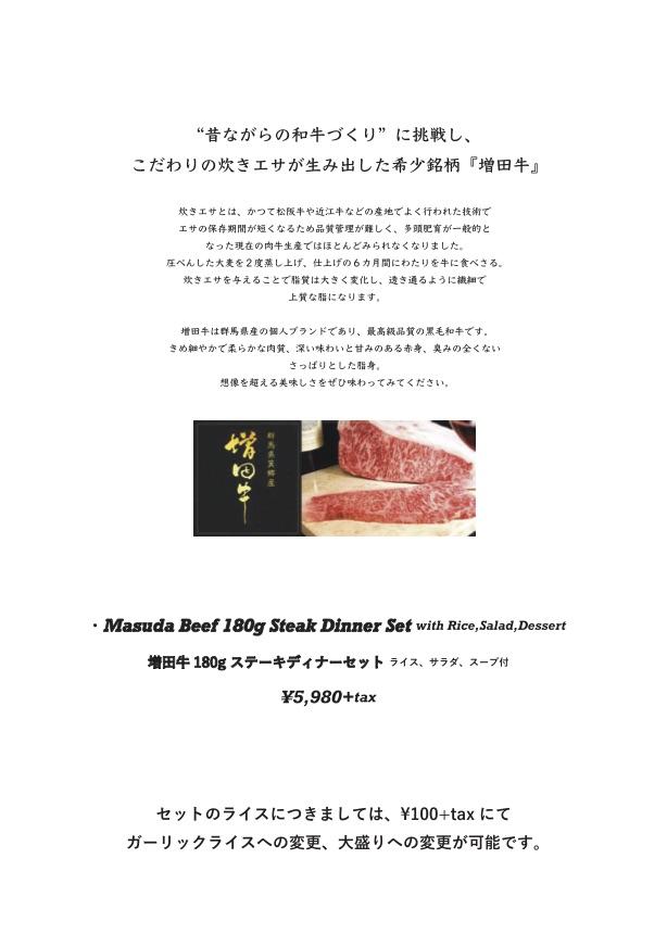 水上Dinner_menu_06