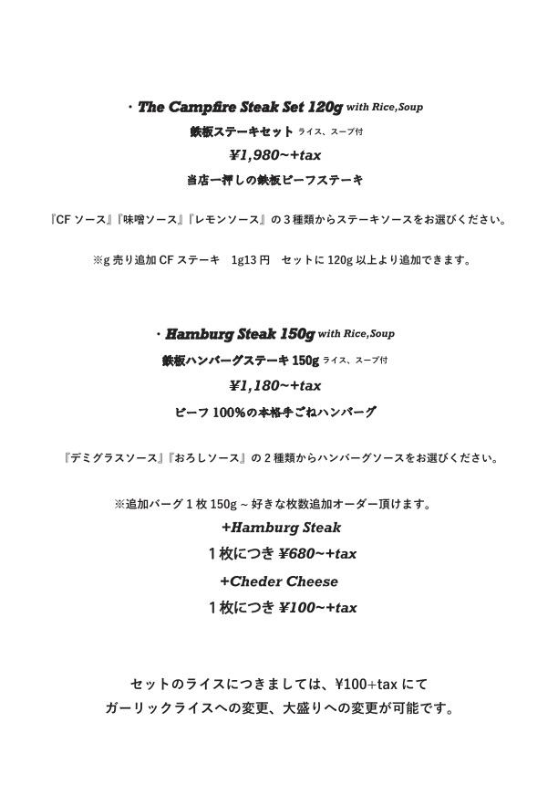 水上Dinner_menu_07