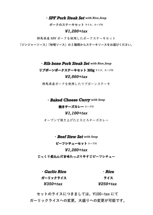 水上Dinner_menu_08