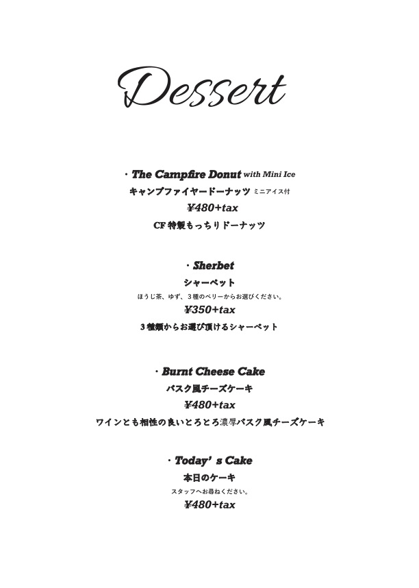 水上Dinner_menu_12