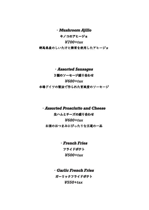 水上Dinner_menu_NEW_02